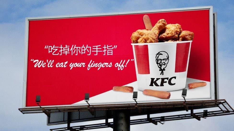 Importance of Marketing Translation_KFC example